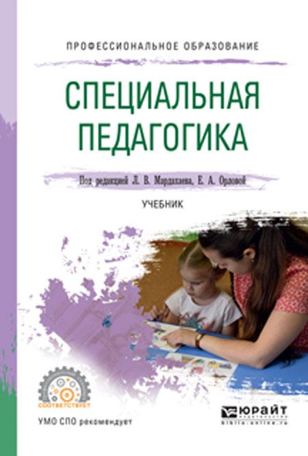 Специальная педагогика. Учебник для СПО
