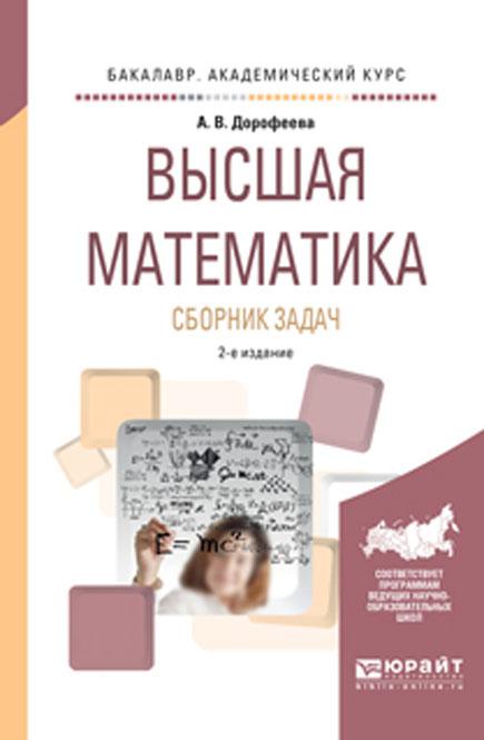 Высшая математика. Сборник задач. Учебно-практическое пособие