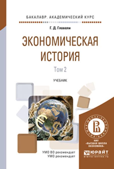 Экономическая история. Учебник. В 2 томах. Том 2
