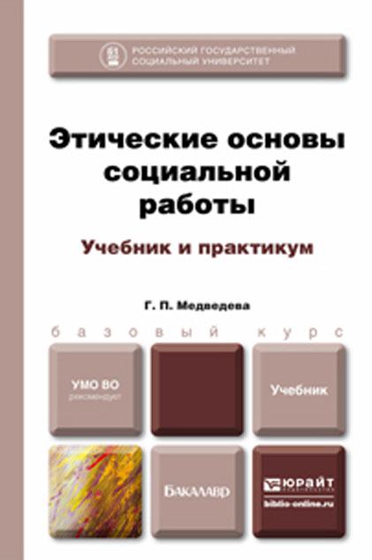 Zakazat.ru: Этические основы социальной работы. Учебник и практикум. Г. П. Медведева