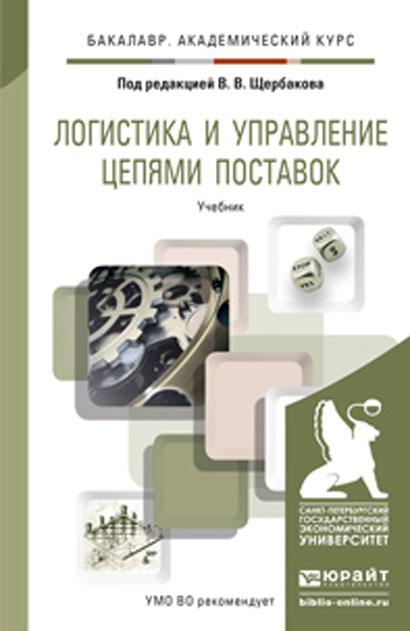 Логистика и управление цепями поставок. Учебник.