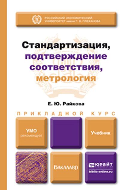 Стандартизация, подтверждение соответствия, метрология. Учебник для бакалавриата