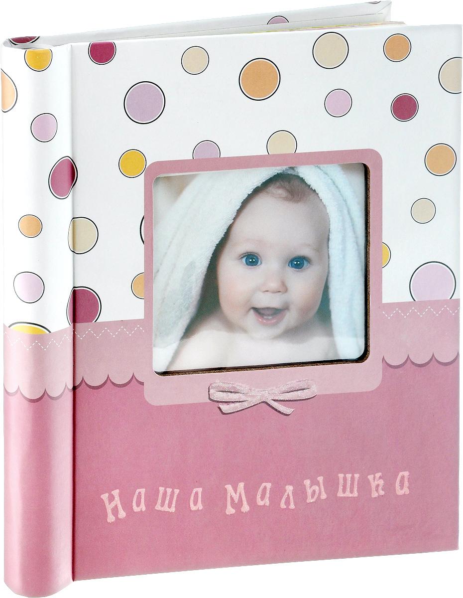 Фотокнига Pioneer Our Baby 8, 20 магнитных листов, цвет: розовый, 23 x 28 см46424 FAФотокнига Pioneer Our Baby 8 позволит вам запечатлеть моменты жизни вашего ребенка. Изделие выполнено из картона и плотной бумаги, может быть использовано для создания памятного альбома в технике скрапбукинг. В книге находится 20 страниц-анкет для заполнения, 20 магнитных страниц и рамка для фото. Тип скрепления: спираль.Формат фотографий: 23 х 28 см.Материал страниц: бумага.Тип страниц: магнитный.