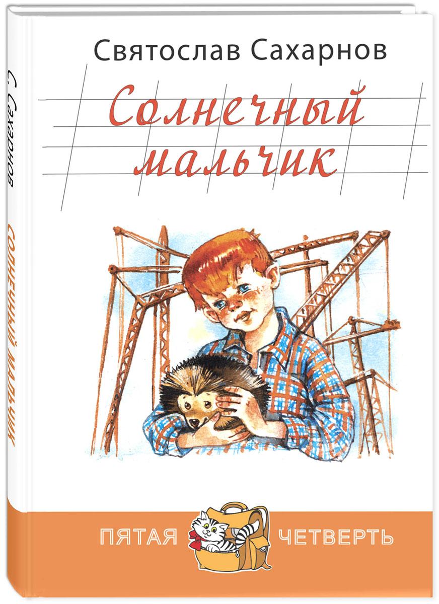 Святослав Сахарнов Солнечный мальчик барто а вовка добрая душа