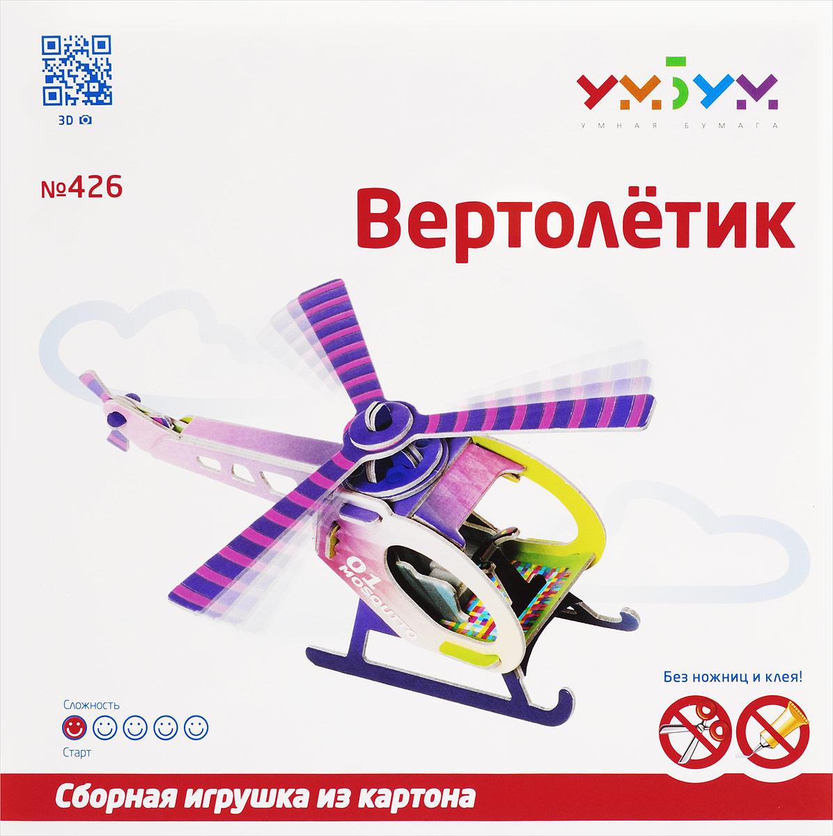 Умная бумага 3D Пазл Вертолетик