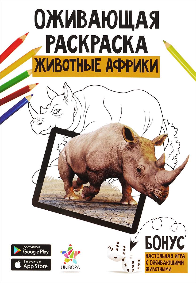 Unibora Оживающая раскраска Животные Африки