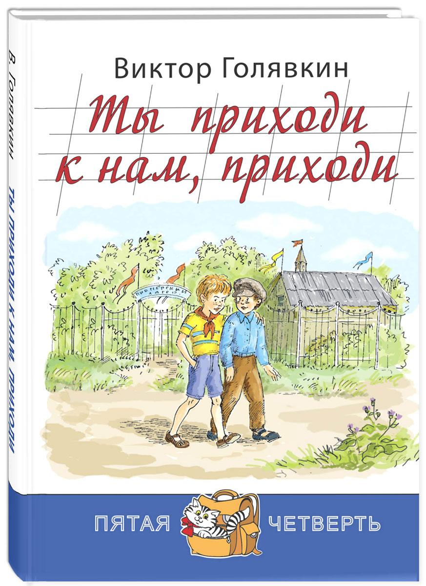 Виктор Голявкин Ты приходи к нам, приходи