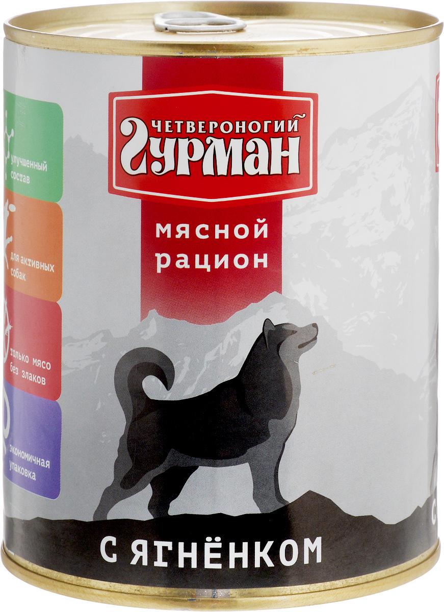 Консервы для собак Четвероногий гурман Мясной рацион, с ягненком, 850 г