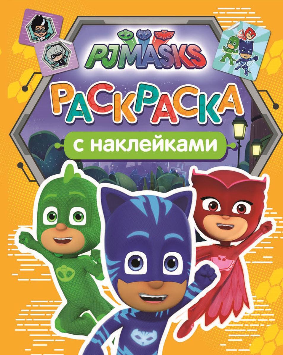 Е. К. Мазанова Герои в масках. Раскраски с наклейками