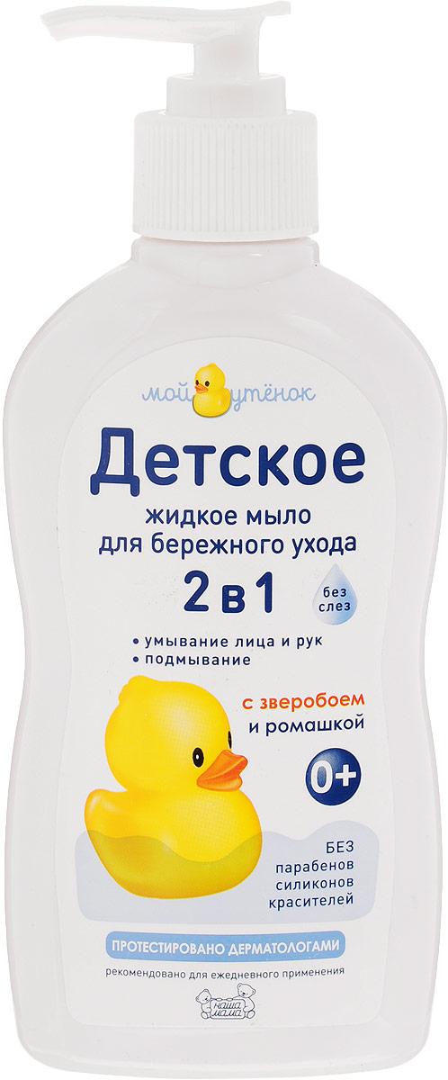 Наша Мама Детское жидкое мыло 2 в 1 250 млУ-9025Детской жидкое мыло Наша Мама создано специально для мягкого очищения тела вашего малыша.Рекомендуется для ежедневного использования с первых дней жизни. Не сушит и не раздражает нежную кожу малыша, в отличии от обычного мыла. Густая консистенция - экономный расход без силиконов, красителей, парабенов. Натуральные экстракты ромашки и календулы, обладающие противовоспалительным, заживляющим, противомикробным и успокаивающим воздействием на кожу малыша. Мягкая формула без слез и раздражений.Легко и быстро впитывается, обеспечивая естественное дыхание кожи малыша.