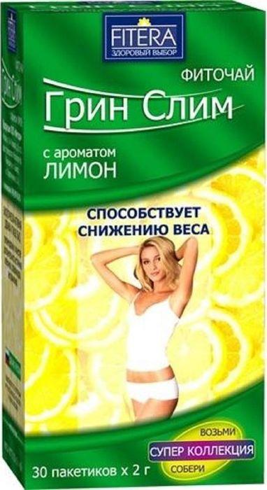 Фиточай Грин Слим, лимон, 30 фильт-пакетов х 2 г32815Фиточаи Грин Слим нормализуют обмен веществ, улучшают пищеварение, и способствуют выведению шлаков из организма и снижению веса.Товар не является лекарственным средством. Товар не рекомендован для лиц младше 18 лет. Могут быть противопоказания и следует предварительно проконсультироваться со специалистом. Товар сертифицирован.