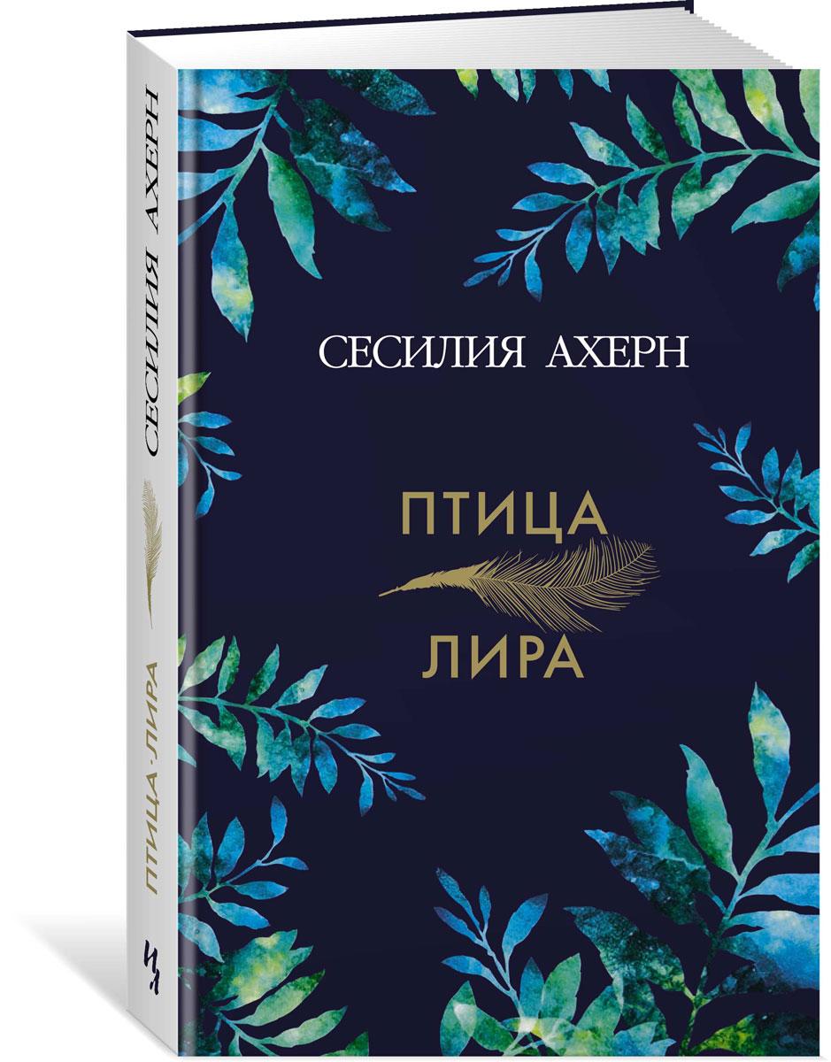 9785389124097 - Сесилия Ахерн,Любовь Сумм: Птица-лира - Книга