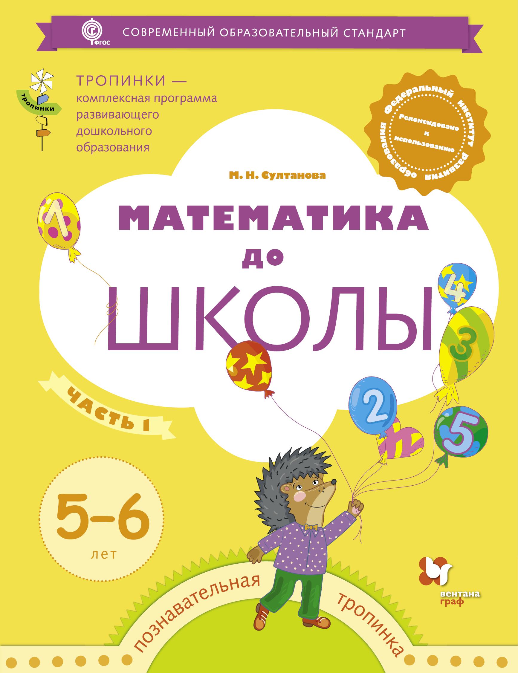М. Н. Султанова Математика до школы. Рабочая тетрадь для детей 5-6 лет. В 2 частях. Часть 1