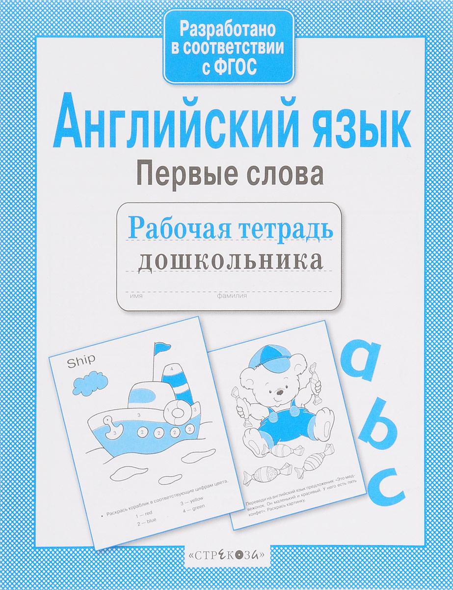 И. Васильева Английский язык. Первые слова