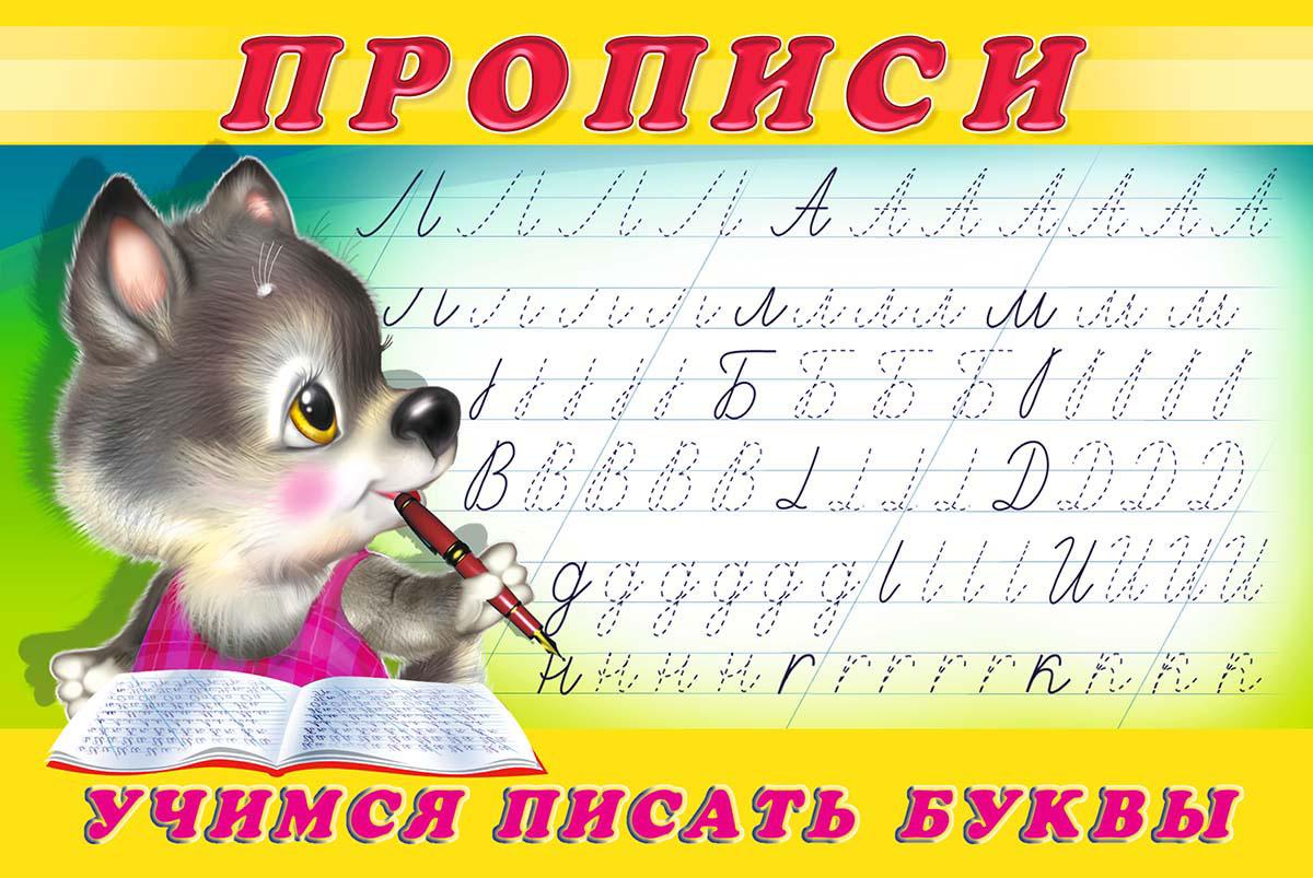 Прописи. Учимся писать буквы учимся писать печатные буквы прописи