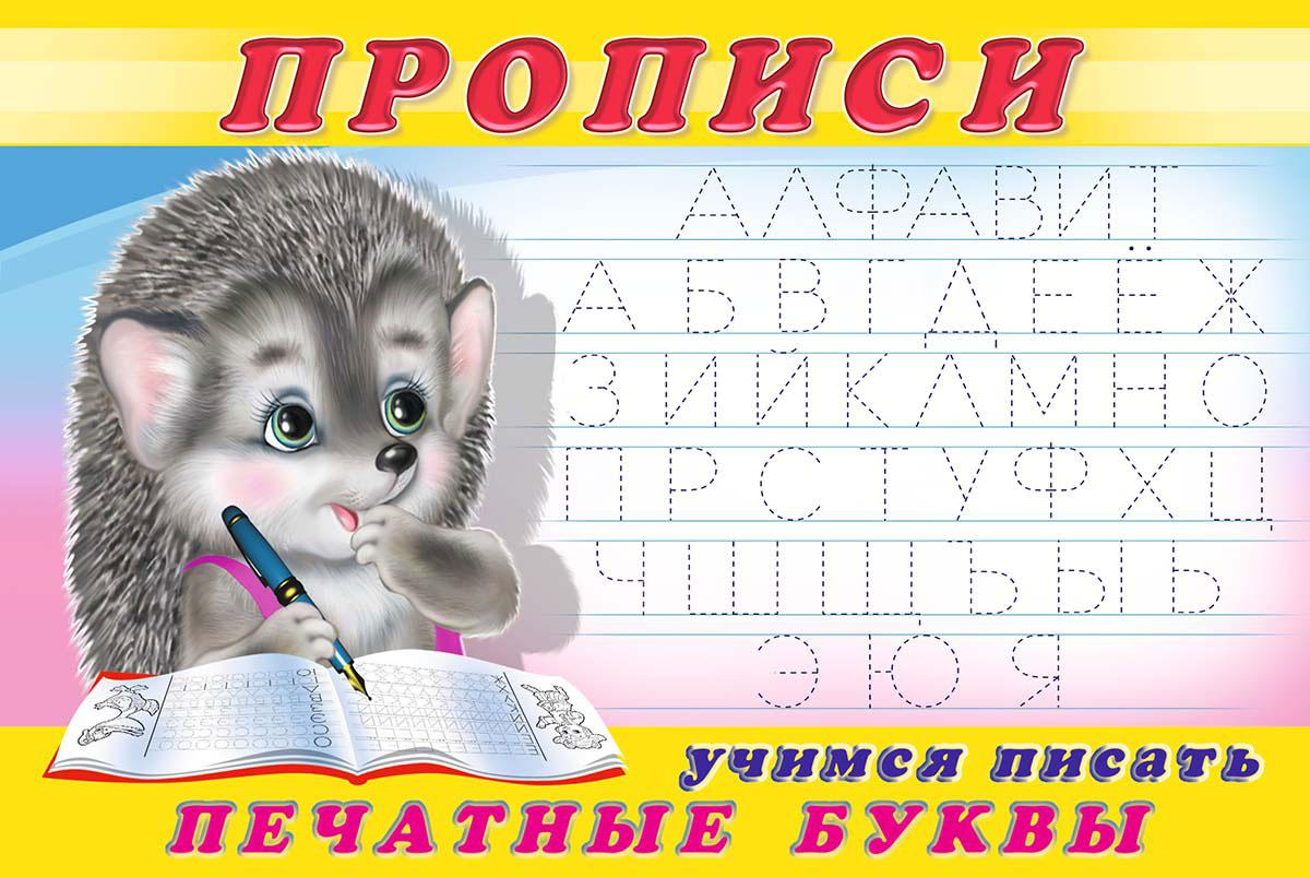 Прописи. Учимся писать печатные буквы учимся писать печатные буквы прописи