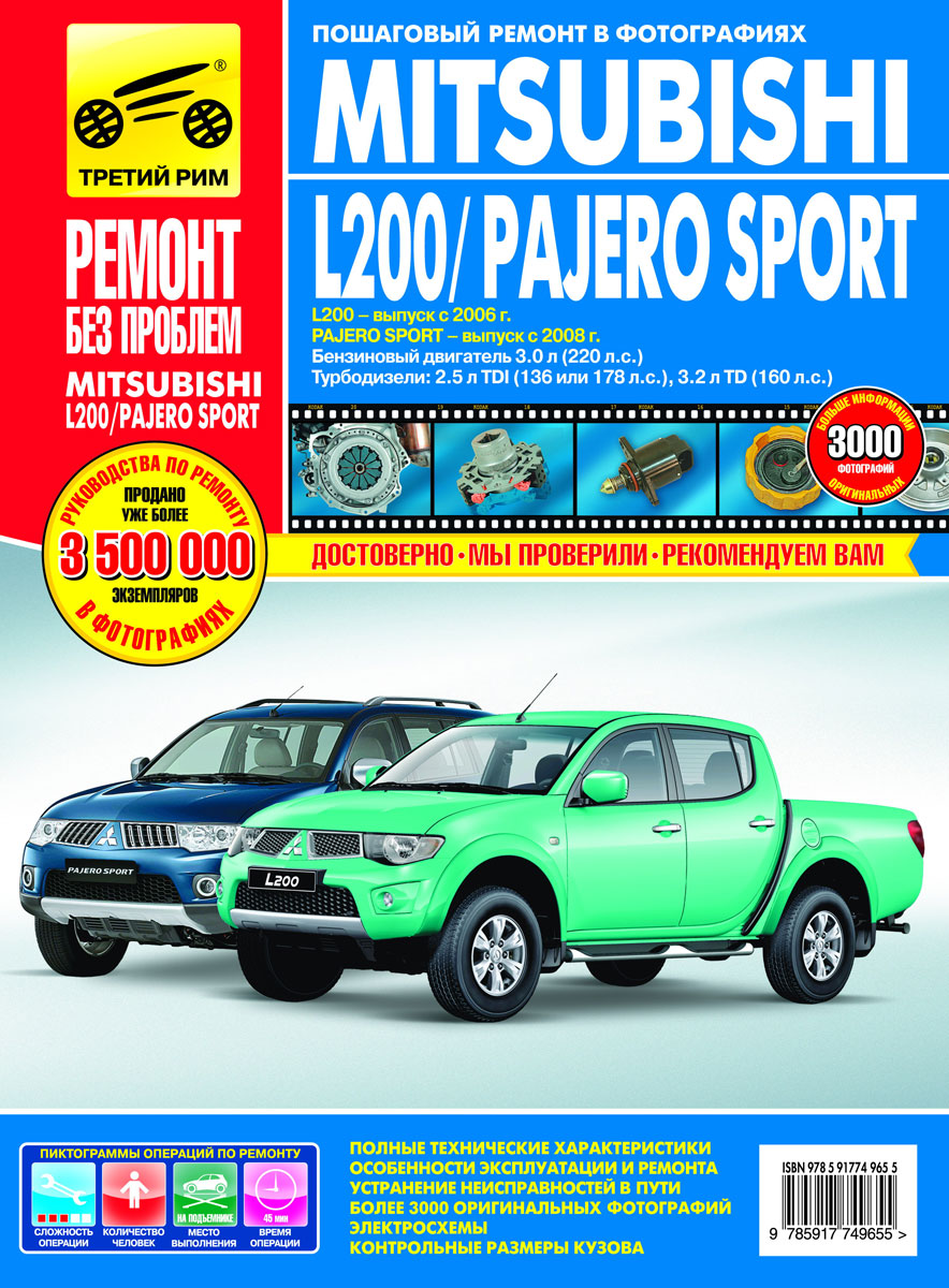 Mitsubishi L200 с 2006 г. выпуска / Pajero Sport c 2008 г. выпуска. Пошаговый ремонт в фотографиях защита кпп автоброня 111 04047 1 mitsubishi l200 2015 mitsubishi pajero sport 2016 2 4d 3 0