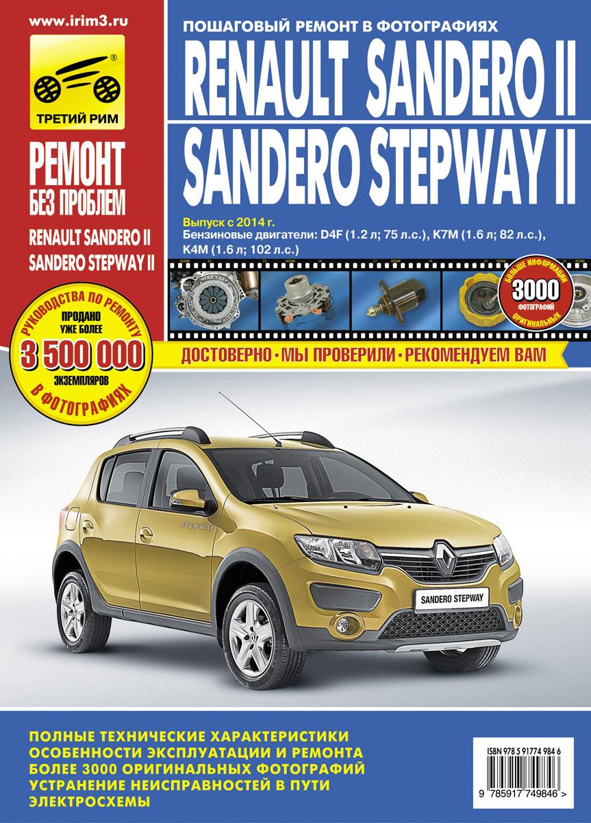 Renault Sandero II / Sandero Stepway II. Выпуск с 2014 г. Бензиновые двигатели: D4F (1,2 л; 75 л.с.), K7M (1,6 л; 82 л.с.) и K4M (1,6 л; 102 л.с.) 2014 renault sandero ii sandero stepway ii выпуск с 2014 г бензиновые двигатели d4f 1 2 л 75 л с k7m 1 6 л 82 л с и k4m 1 6 л 102 л с 2014