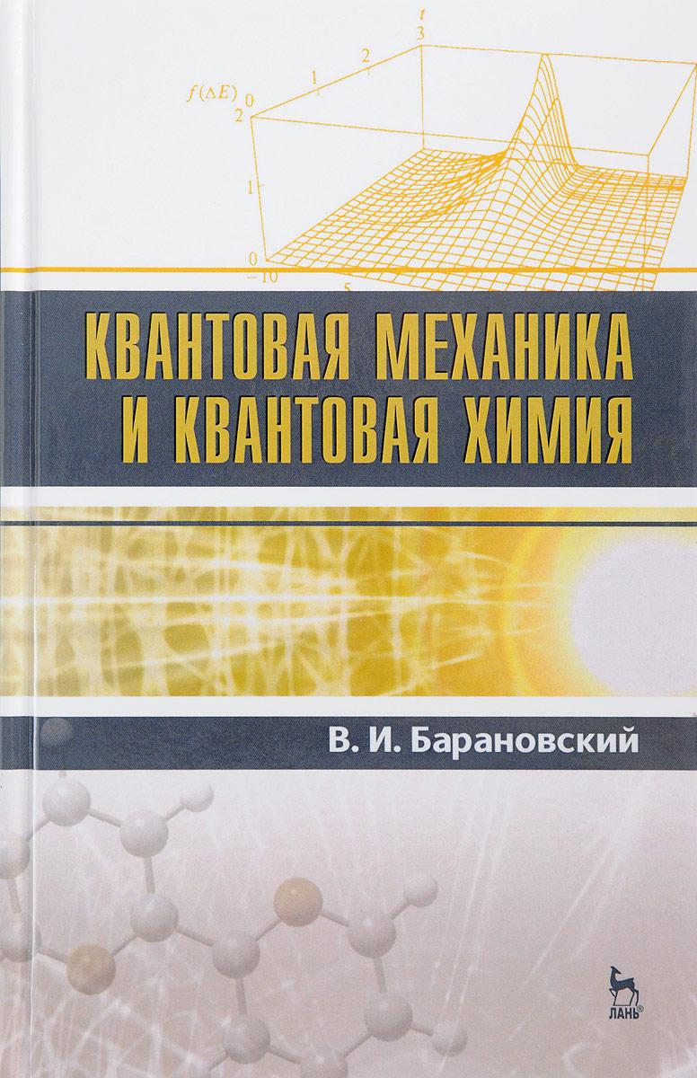 Квантовая механика и квантовая химия. Учебное пособие. В. И. Барановский
