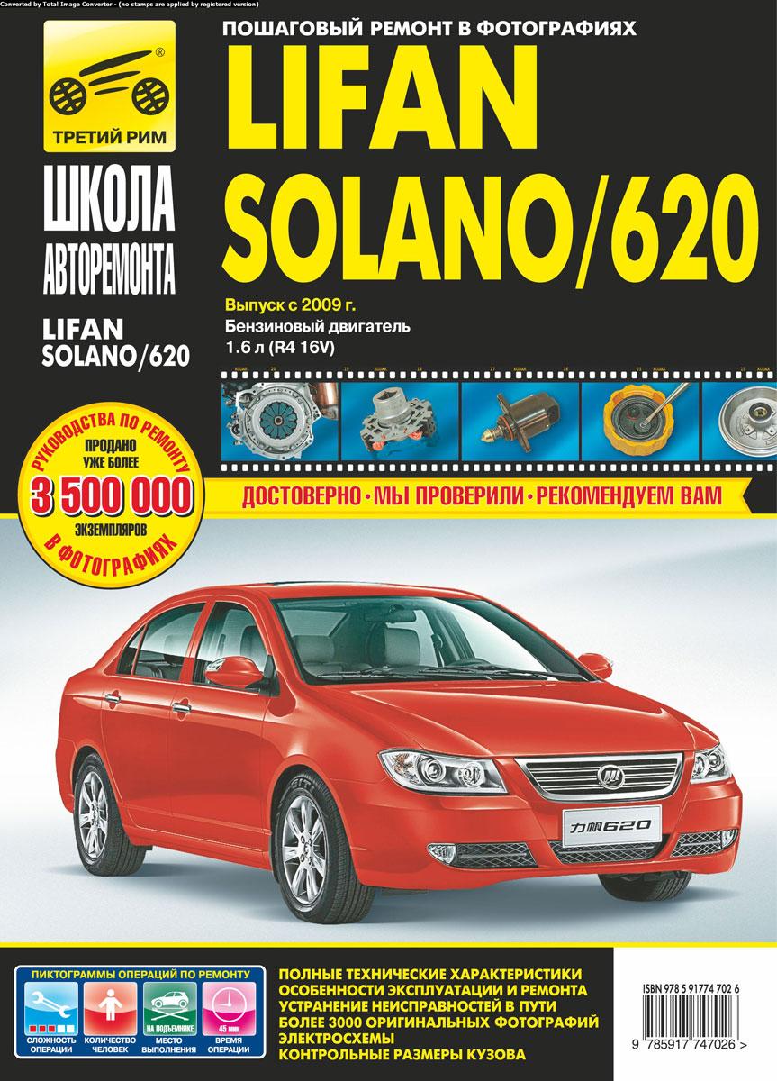 Lifan Solano / 620. Выпуск с 2009 г. Пошаговый ремонт в фотографиях датчик lifan auto lifan 2