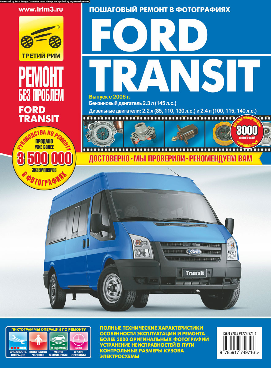 Ford Transit бензин/дизель с 2006 года выпуска. Ремонт, эксплуатация, техническое обслуживание hafei princip с 2006 бензин пособие по ремонту и эксплуатации 978 966 1672 39 9