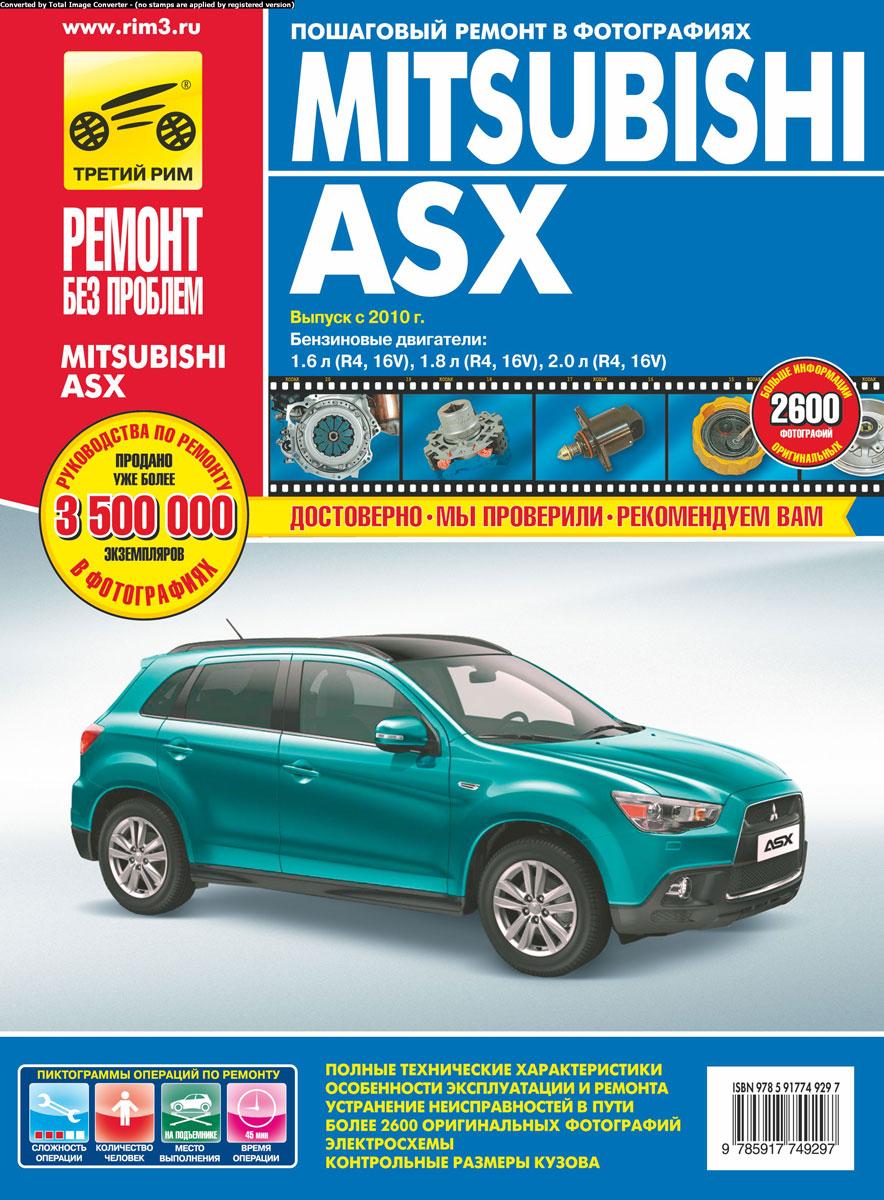 Mitsubishi ASX с 2010 года выпуска, бензиновый двигатель 1.6; 1.8; 2.0; руководство по ремонту
