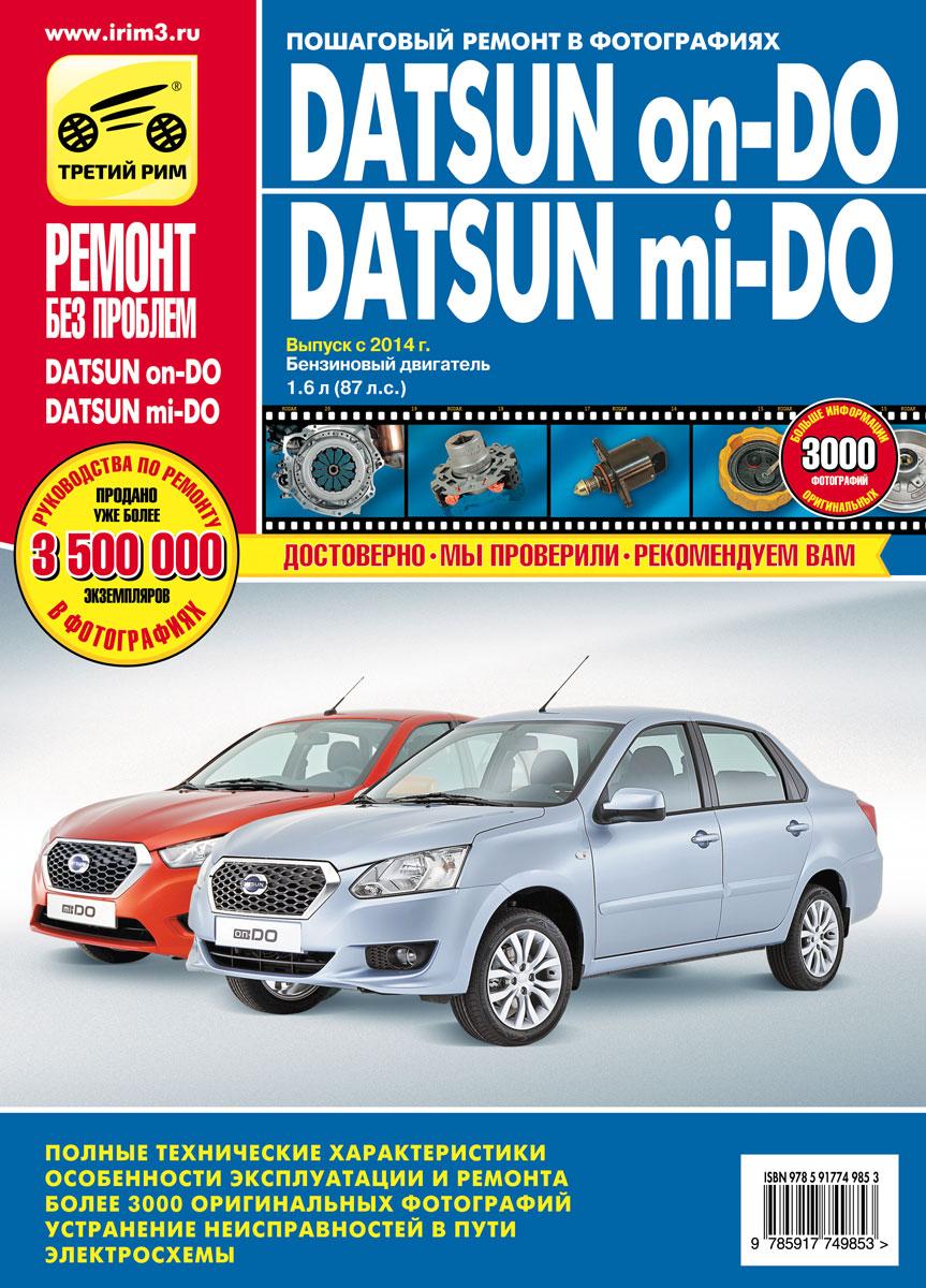 Datsun on-DO, mi-DO c 2014 с бензиновым двигателем 1,6 л. Устройство. Эксплуатация. Обслуживание. Ремонт