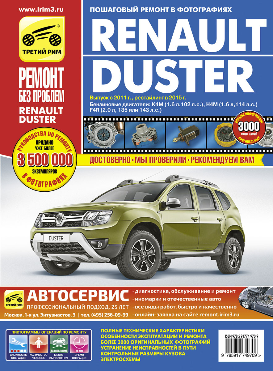 Renault Duster. Руководство по эксплуатации, техническому обслуживанию и ремонту купить чехлы на рено трафик в харькове