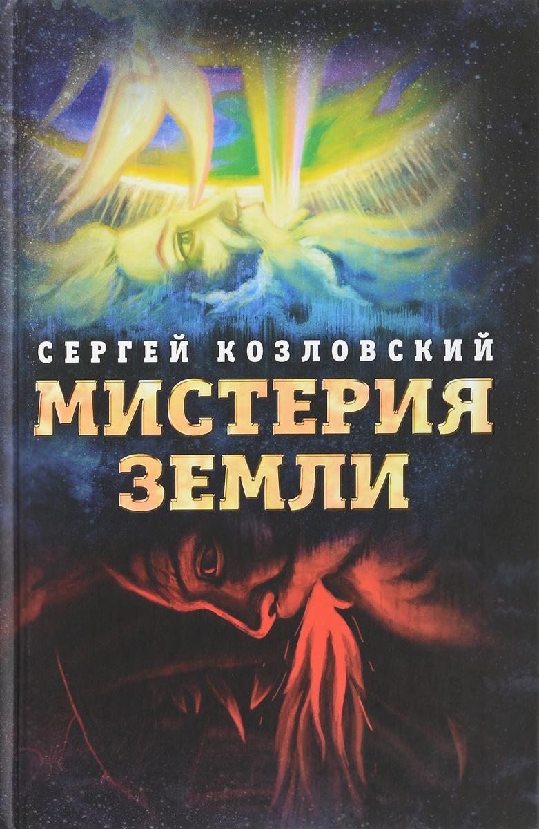 Сергей Козловский Мистерия Земли