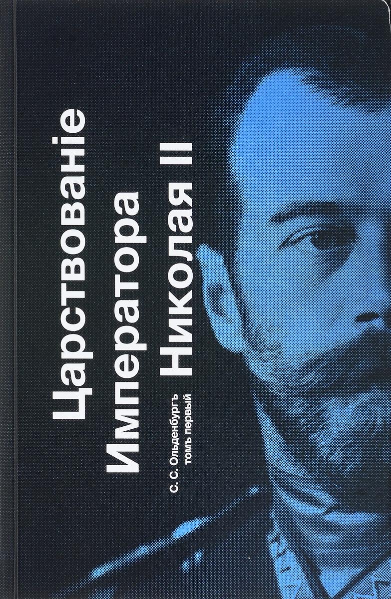 С. С. Ольденбургъ Царствованiе Императора Николая II. Том 1 ISBN: 978-5-00028-135-2 авиабилеты дешево белград