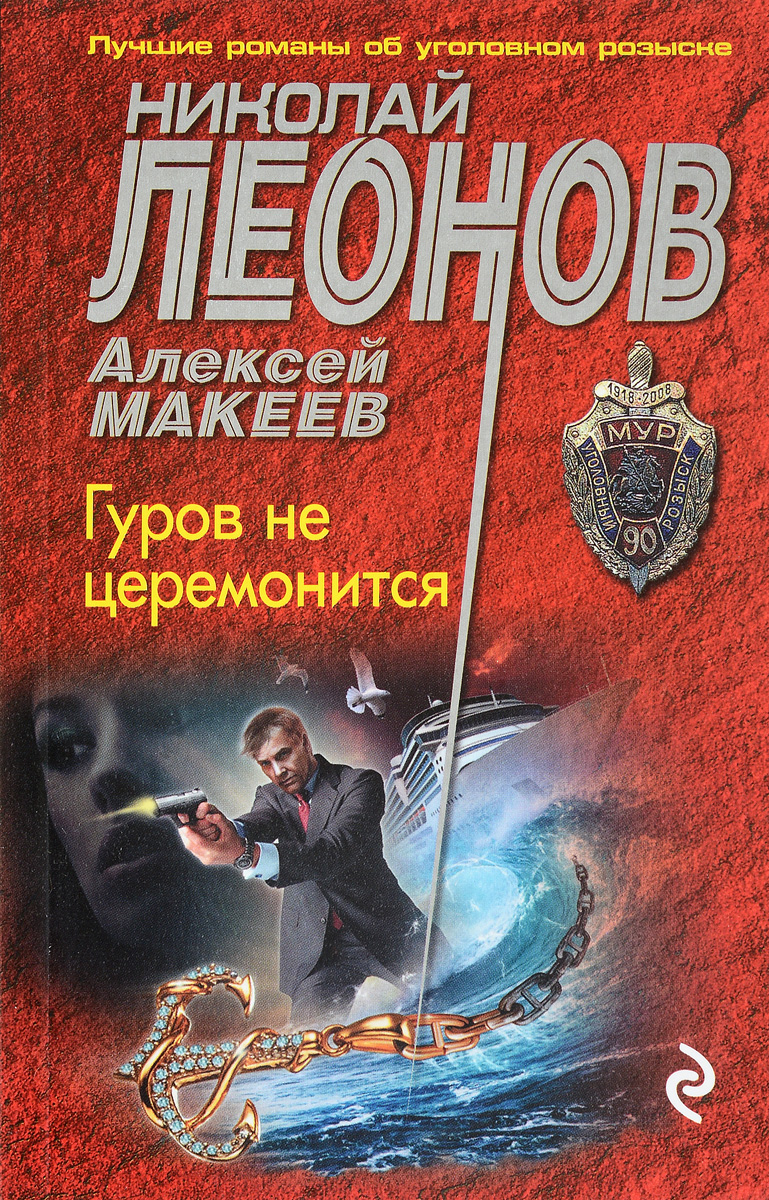 Николай Леонов, Алексей Макеев Гуров не церемонится николай дроздов алексей макеев домашние животные книга 1