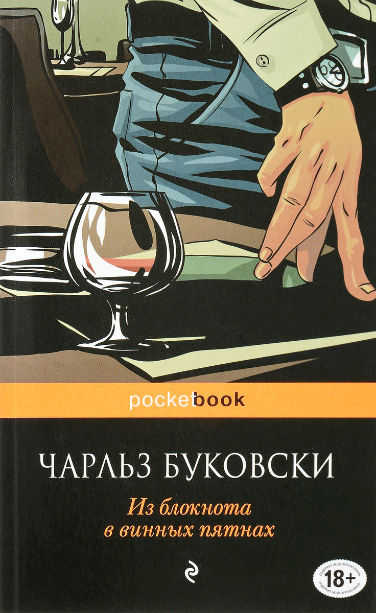 Чарльз Буковски Из блокнота в винных пятнах пошел козел на базар