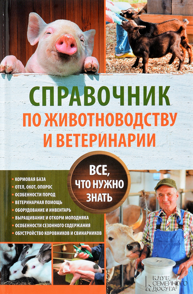 Справочник по животноводству и ветеринарии породы коз молочного направления