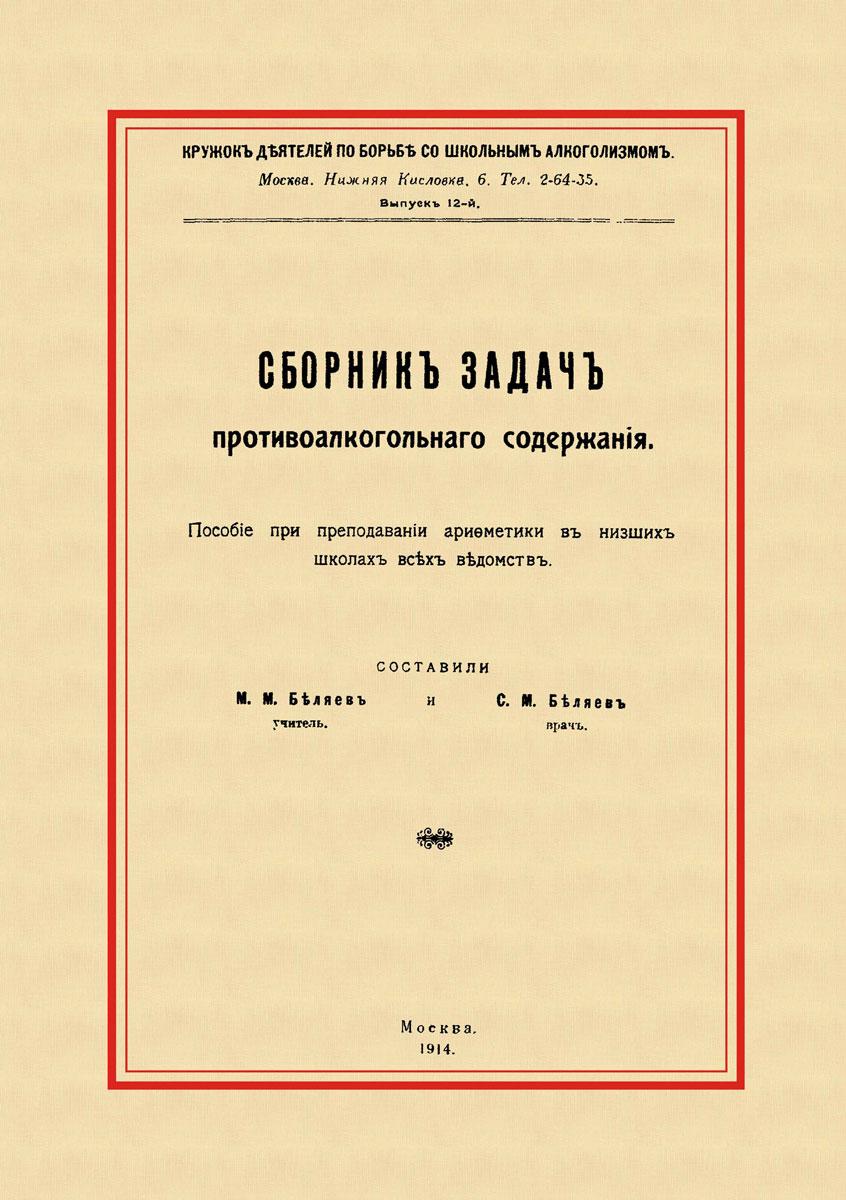 Беляев М. М., Беляев С. М. Сборник задач противоалкогольного содержания флавит м