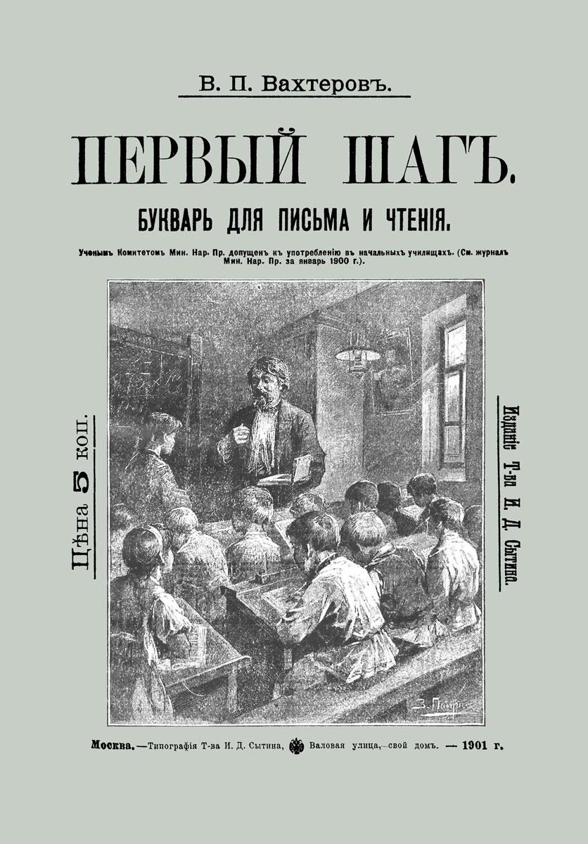 Вахтеров В. П.. Букварь для письма и чтения. Первый шаг