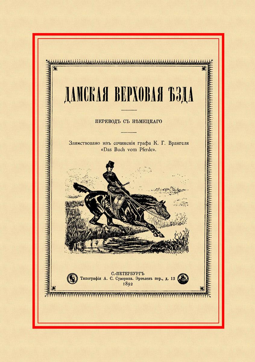 К. Г. Врангель Дамская верховая езда тимердинг г е золотое сечение пер с нем