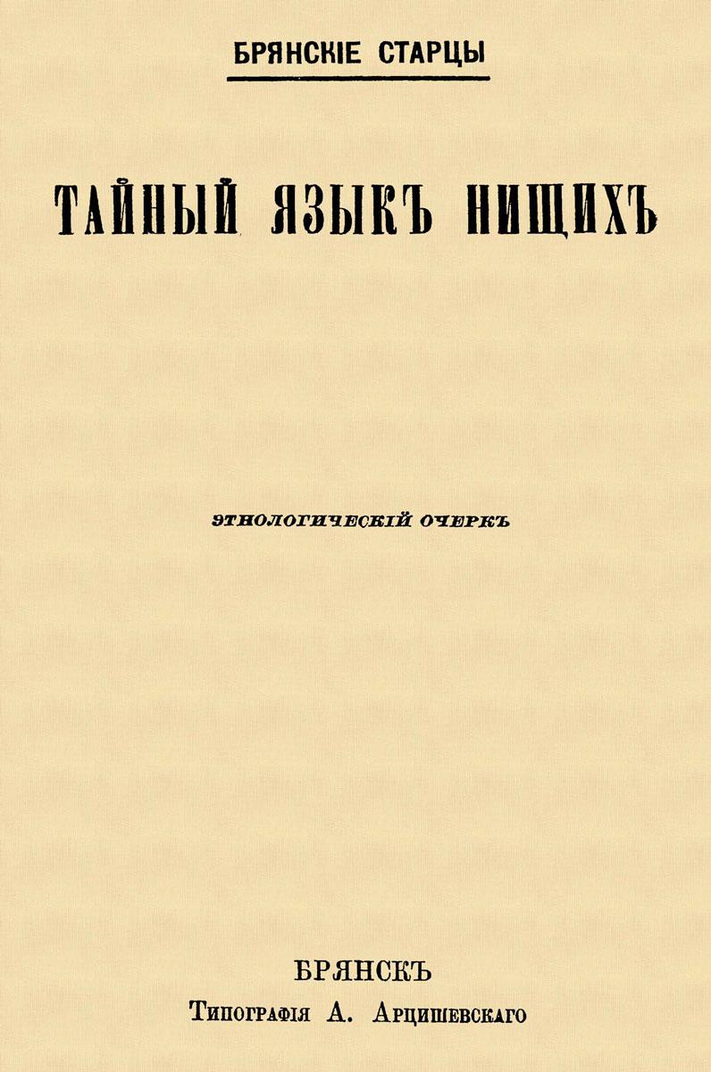 П. Тиханов Тайный язык нищих