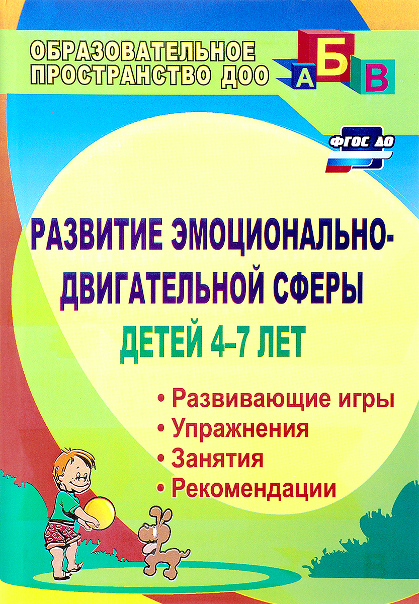 Развитие эмоционально-двигательной сферы детей 4-7 лет: рекомендации, развивающие игры, занятия