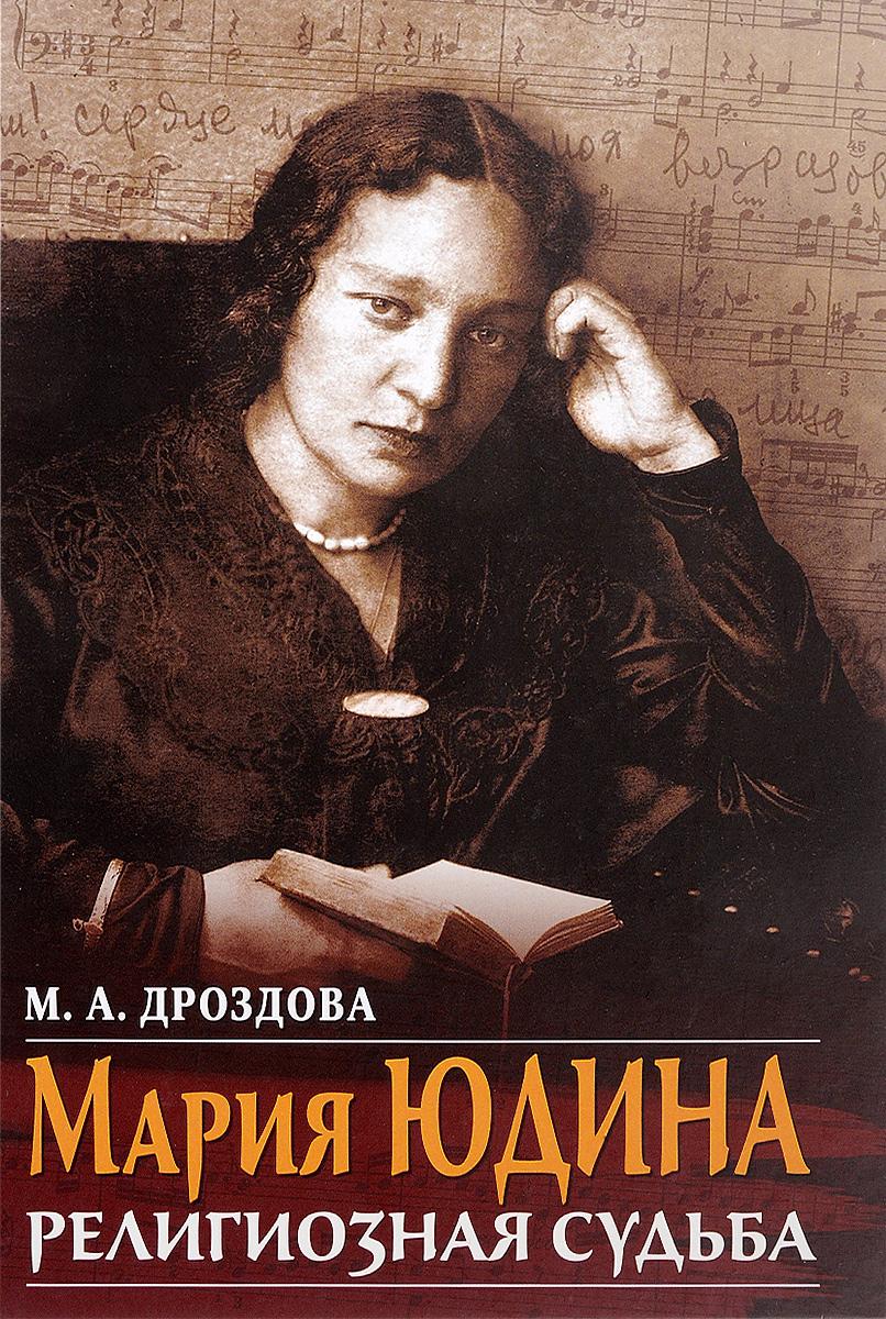 Мария Юдина. Религиозная судьба