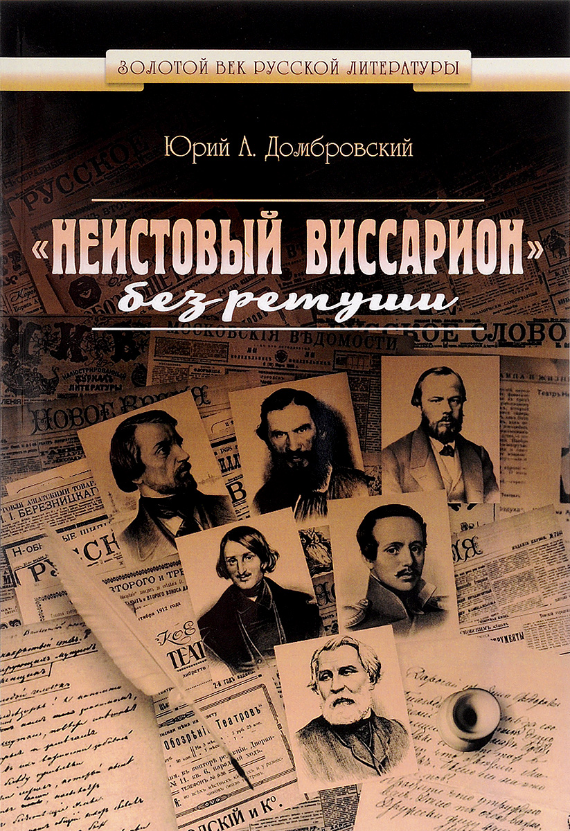 "Юрий А. Домбровский ""Неистовый Виссарион"" без ретуши"