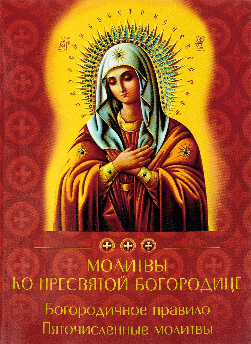 Молитвы ко Пресвятой Богородице. Богородичное правило. Пяточисленные молитвы молитвы избранное
