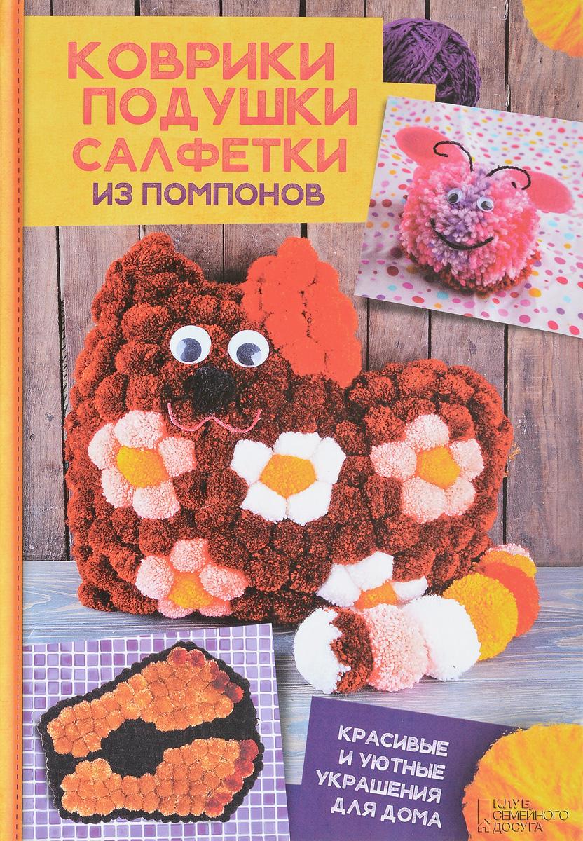 О. Ю. Кадникова Коврики, подушки, салфетки из помпонов. Красивые и уютные украшения для дома