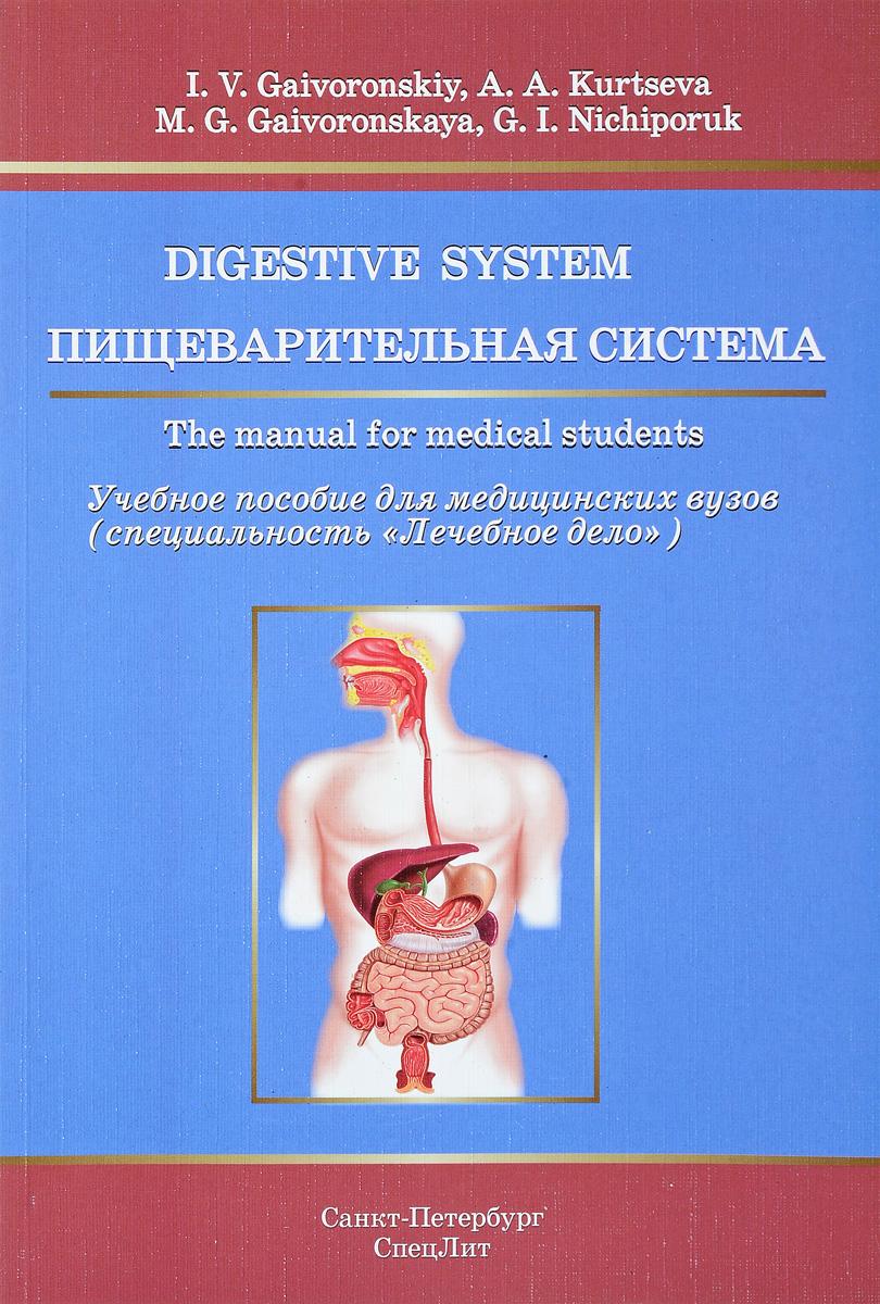 Digestive System: The Manual for Medical Students / Пищеварительная система. Учебное пособие