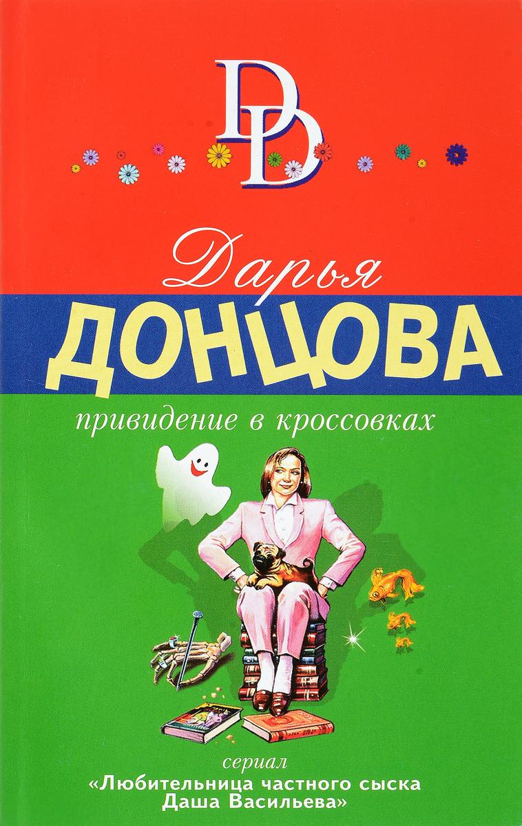 Дарья Донцова Привидение в кроссовках дарья донцова три мешка хитростей