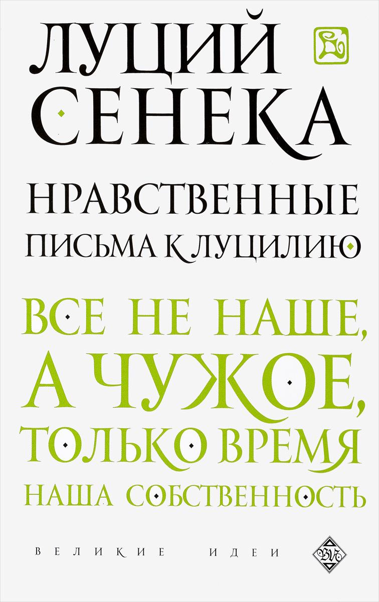 Нравственные письма к Луцилию. Луций Сенека