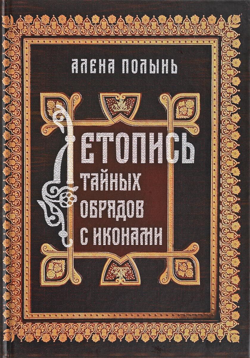 Алена Полынь Летопись тайных обрядов с иконами
