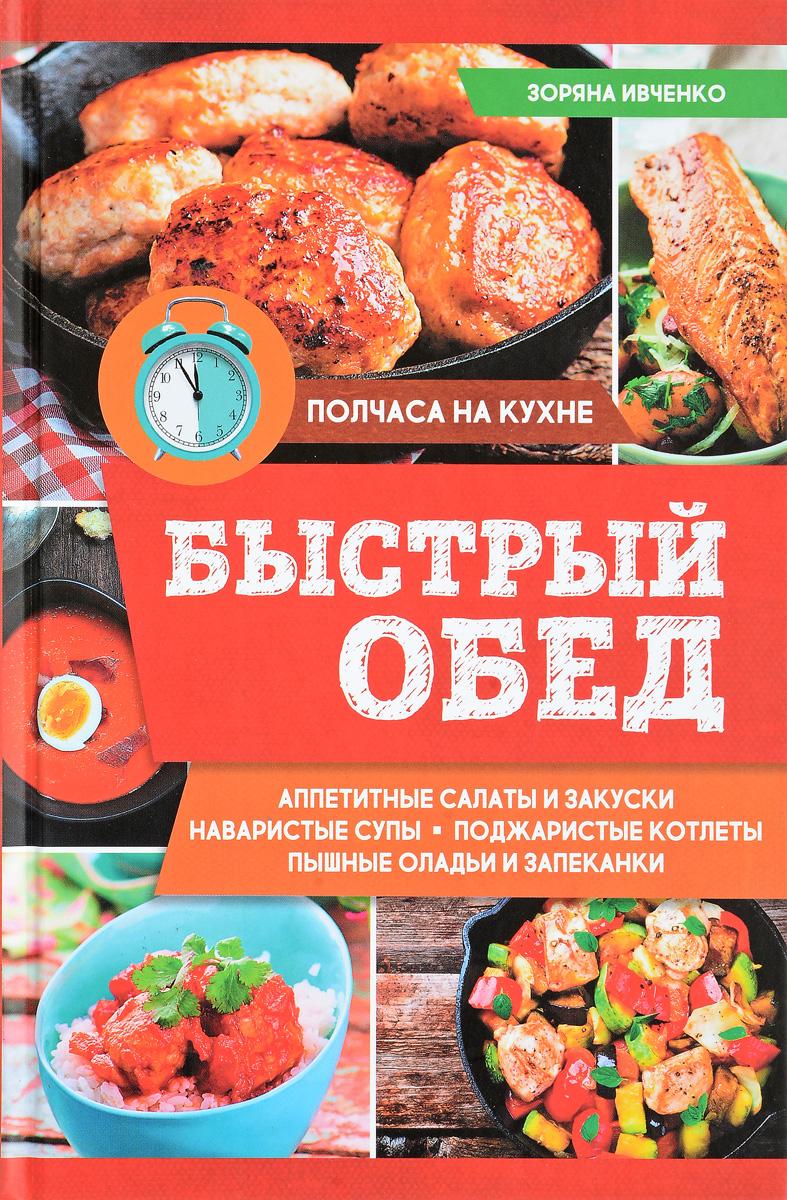 Зоряна Ивченко Быстрый обед ивченко зоряна домашние сладости и конфеты делаем сами