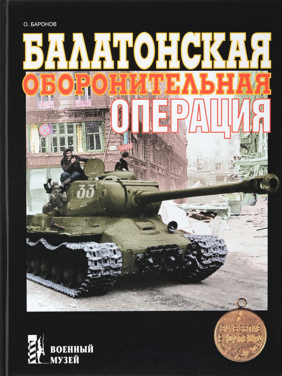 О. Баронов Балатонская оборонительная операция discovery величайшие сражения второй мировой войны
