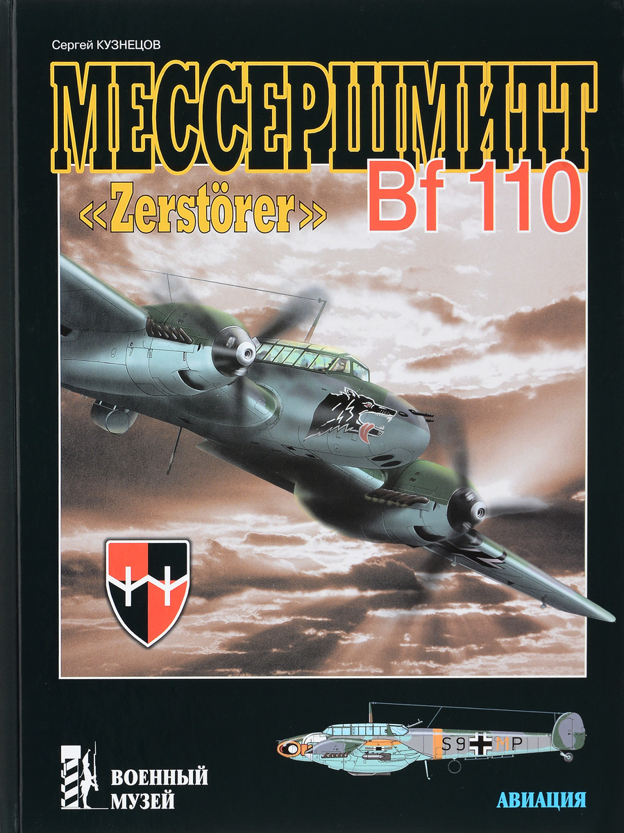 Сергей Кузнецов Мессершмитт Bf 110 Zerstorer сергей кузнецов физика в вузе