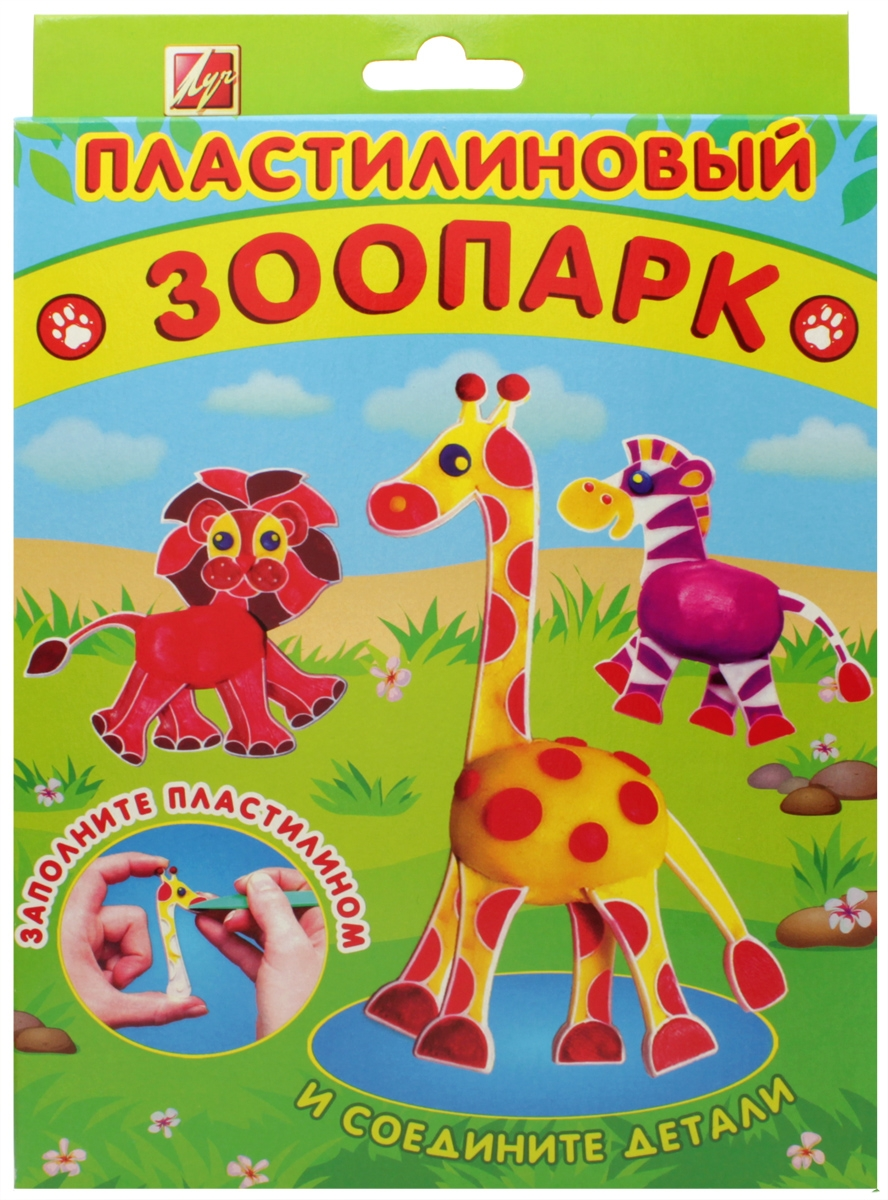все цены на Луч Пластилин Пластилиновый зоопарк Жираф онлайн